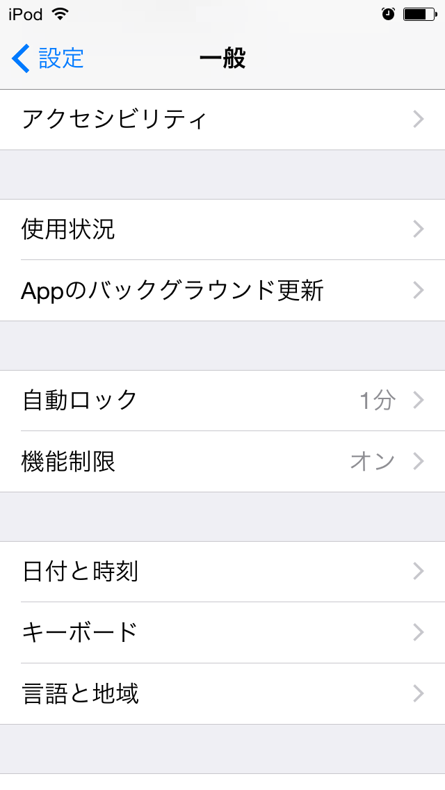 iPod touch 連携02