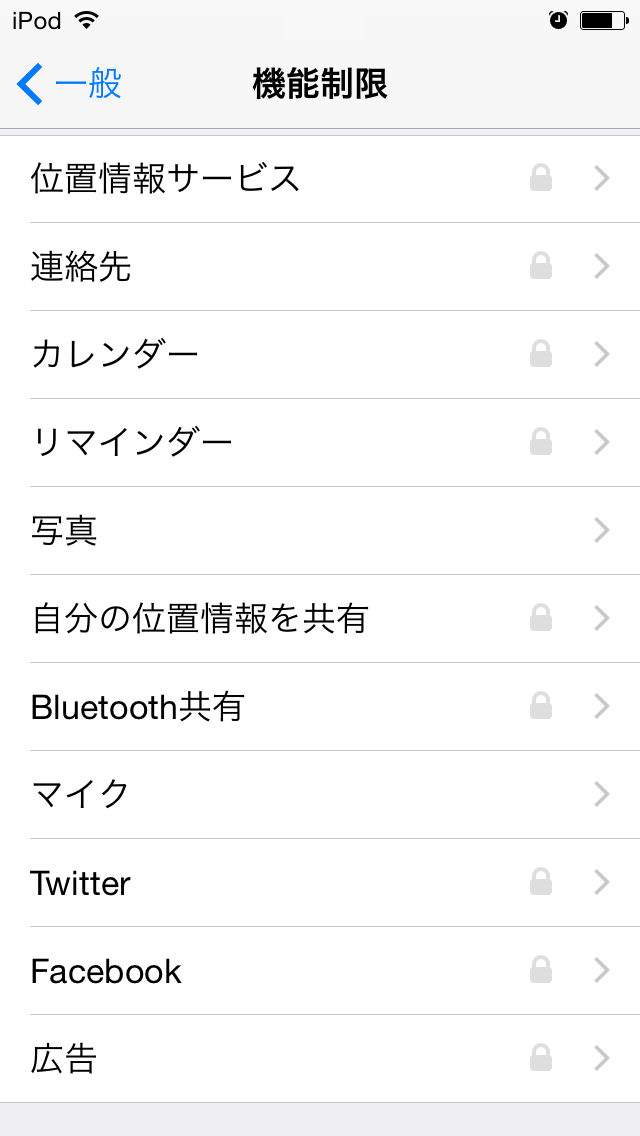 iPod touch 連携03