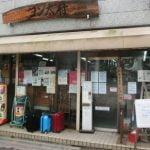 駄菓子屋ゲーム博物館